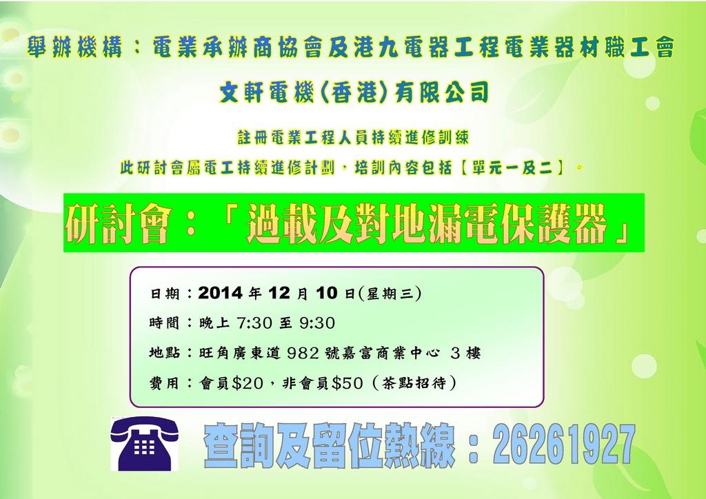 EC-021-019-00011_ 2014-12-10