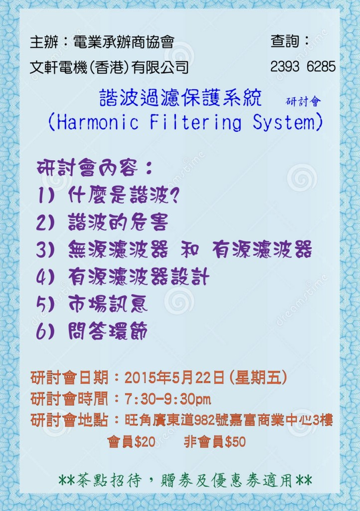 WC-021-057-20150522-HarmonicFilteringSystem