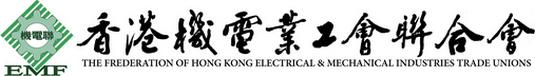 香港機電業工會聯合會